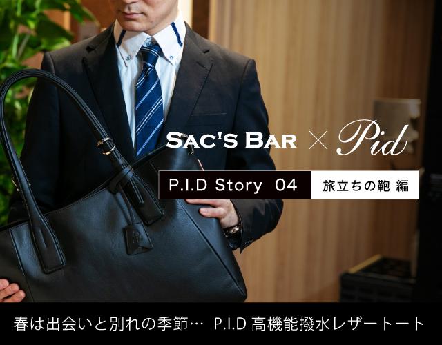 PID Story04 旅立ちの鞄