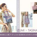 TASINAMI_IZUMI_w640