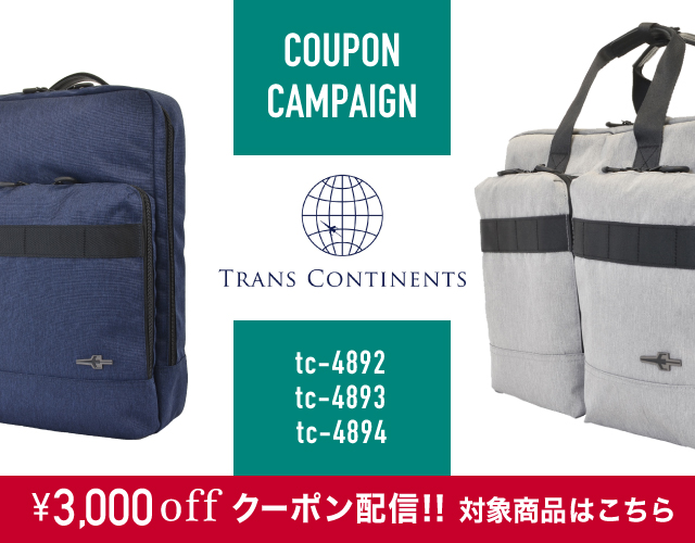 TRANS CONTINENTS ビジネスバッグ♪クーポンキャンペーン!!
