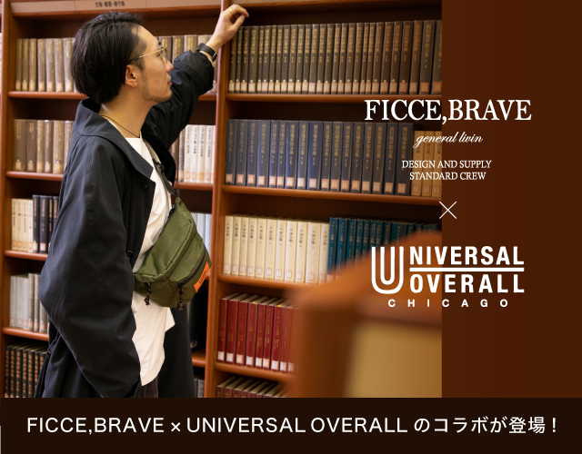 FICCE,BRAVEとUNIVERSAL OVERALLのコラボレーションラインが登場!