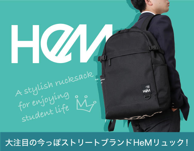 HeMルークシリーズの遊び心あるオシャレなスクールバッグが登場!