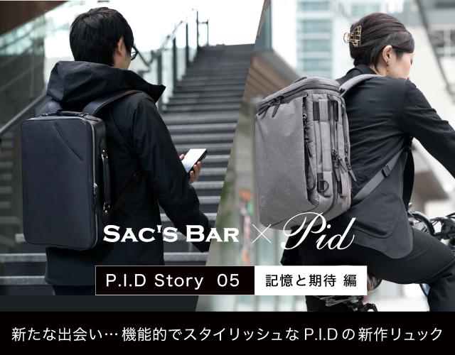 PID Story05 記憶と期待