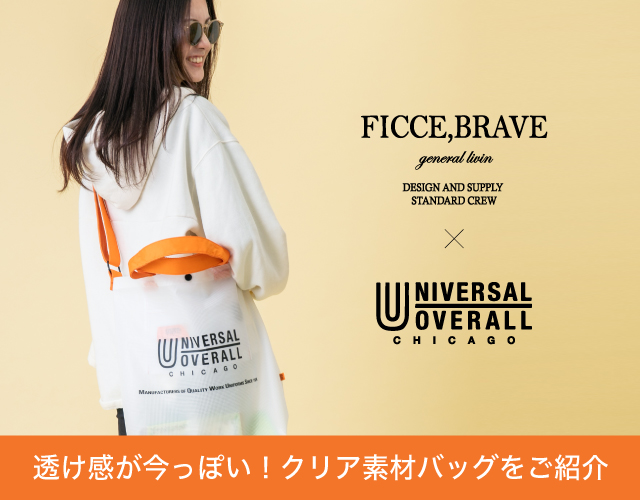 FICCE,BRAVE × UNIVERSAL OVERALLのクリア素材バッグに注目!