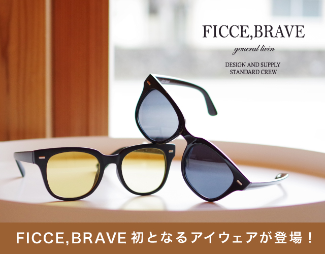 FICCE,BRAVE フィセブレイブ 初となるアイウェアが登場。