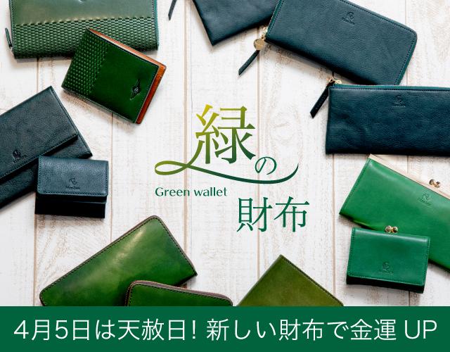 緑の財布で金運アップ!4月5日の天赦日は大吉Day