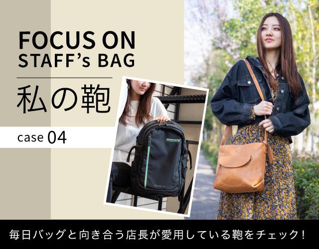 店長の愛用する鞄を紹介する「私の鞄」シリーズ -case04-