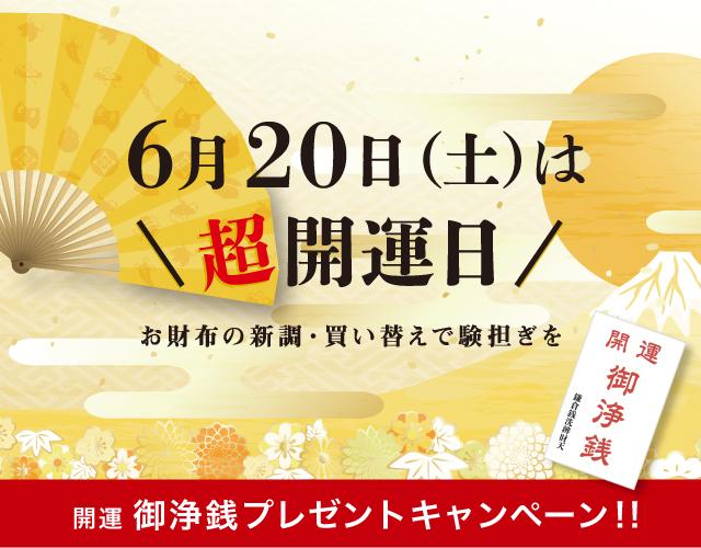 6月20日は超開運日! !  運気UPお財布キャンペーン!