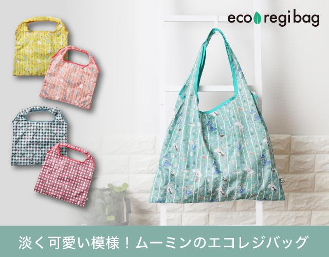 ムーミン谷の仲間がいっぱい☆レジ袋型エコレジバッグ!