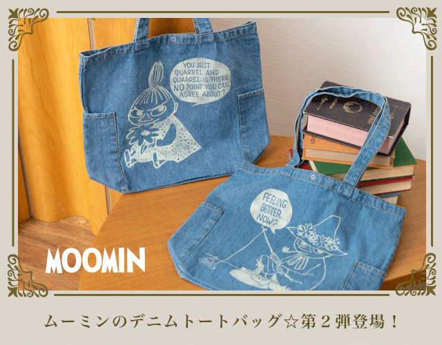 ムーミンのデニムトートバッグ第2弾!フラワーミーと魚釣りスナフキン☆