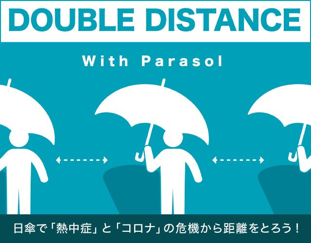 日傘を使ってDOUBLE DISTANCE! 「熱中症」と「コロナ」2つの危機から距離をとろう
