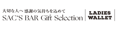 SAC'S BAR Gift Selection LADIES WALLET