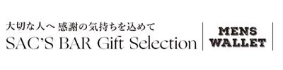 Gift Selection - MENS WALLET