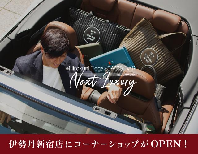 戸賀敬城氏プロデュース・Next Luxury のコーナーショップが伊勢丹新宿店にオープン!