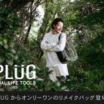 PLUG_20200811