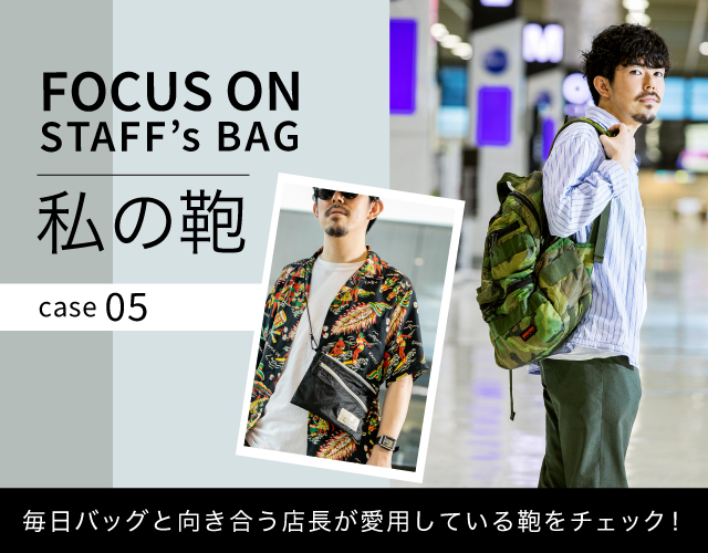 店長の愛用する鞄を紹介する「私の鞄」シリーズ -case05-
