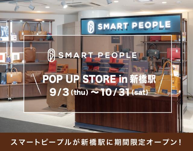 スマートピープルが新橋駅に期間限定オープン!