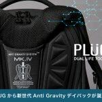PLUG_AGS_w640_1