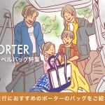 PORTER_travelw640