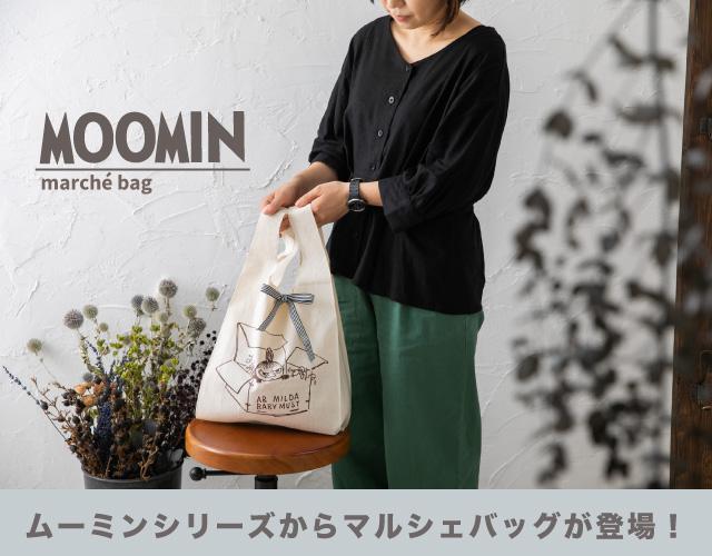 MOOMINシリーズからマルシェバッグが登場!シンプルで使いやすい♪