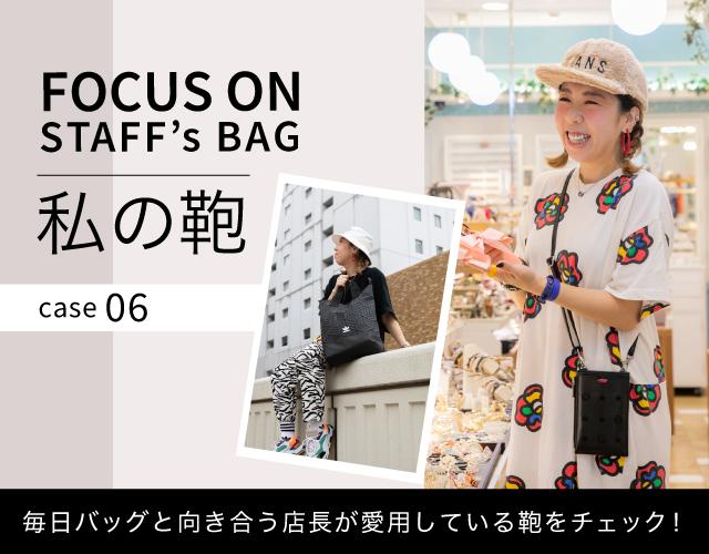 店長の愛用する鞄を紹介する「私の鞄」シリーズ -case06-
