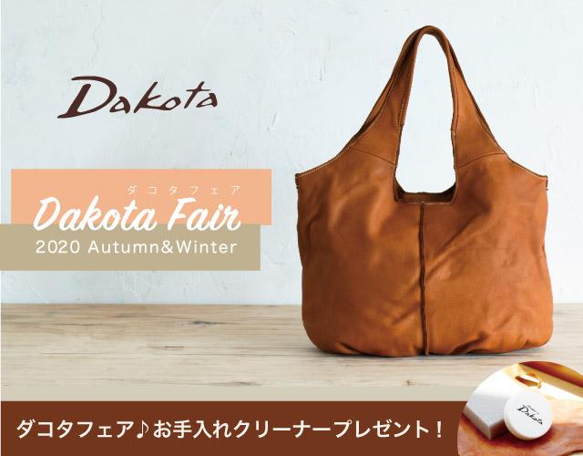 ダコタフェア開催!ナチュラルな雰囲気で秋冬を彩るバッグ