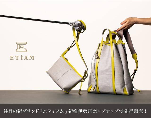 注目の新ブランド エティアム 10月28日から新宿伊勢丹でPOP UP開催