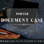 PORTER_DOCUMENT-CASE_w640