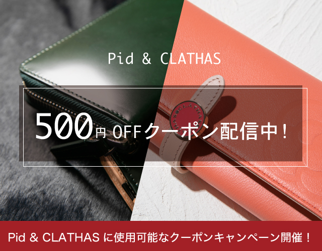 PID & CLATHAS クーポンキャンペーン開催!