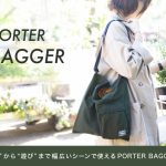 BAGGER_w640