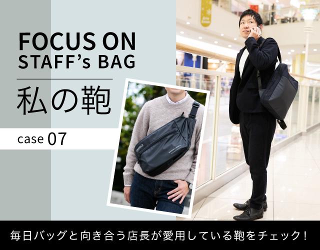 店長の愛用する鞄を紹介する「私の鞄」シリーズ -case07-