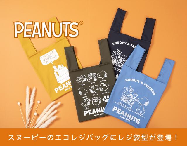 スヌーピーのエコレジバッグに新作レジ袋型が登場!