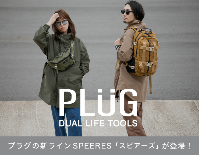 プラグ PLUG の新ライン SPEERES 『スピアーズ』が登場!