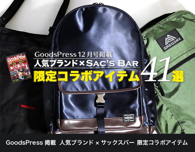 GoodsPress12月号に限定コラボアイテム特集が掲載されています!