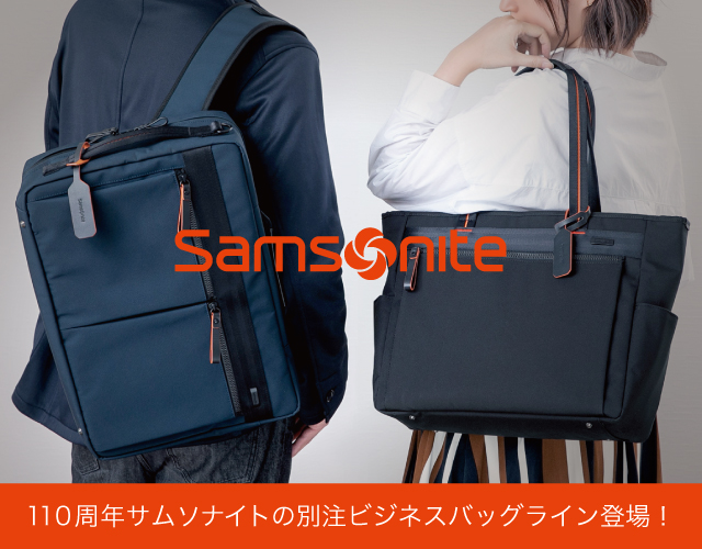 サムソナイトのカジュアルビジネスバッグ『BIZ TONE』の魅力