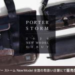 PORTER_STORM_w640_1210