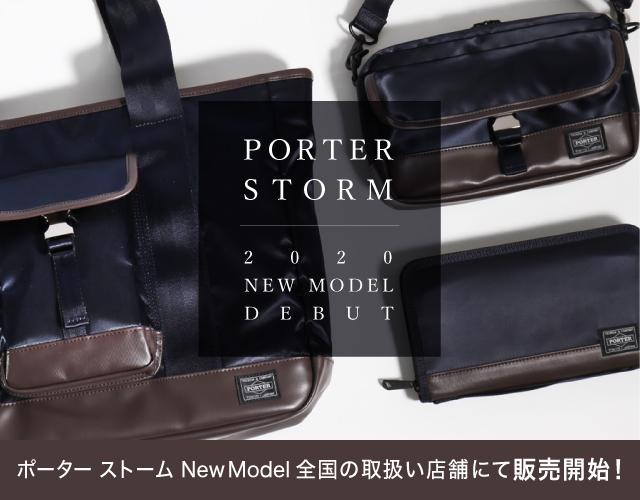 ポーター ストーム 2020 New Model 全国の取扱店舗にて販売開始