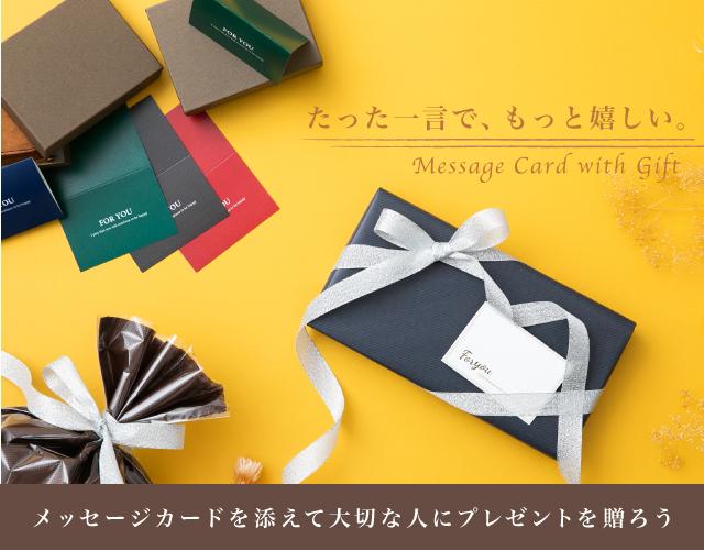メッセージカードでプレミアムな贈り物を!