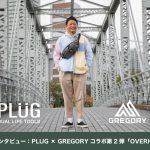 gregory_plug_push
