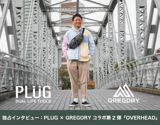 サックスバー独占インタビュー: プラグ × グレゴリーコラボアイテム第2弾「OVERHEAD」