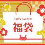 happybag2021_w640