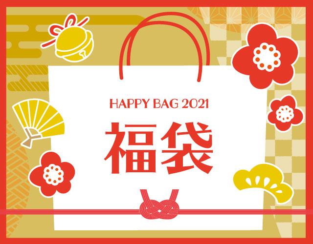 HAPPY BAG 2021 各種ブランド福袋のご紹介♪