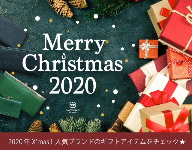 クリスマス特集★プレゼントにピッタリのアイテムが沢山