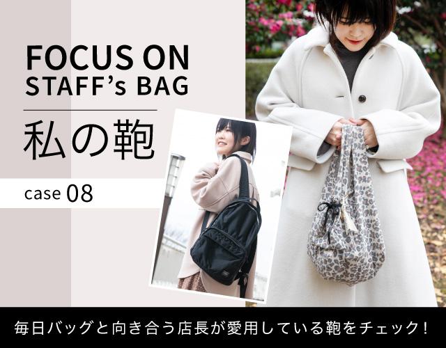 店長の愛用する鞄を紹介する「私の鞄」シリーズ -case08-