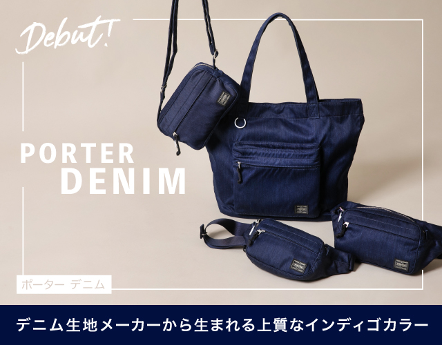 ポーター デニム PORTER DENIM 登場!吉田カバンがオリジナルで製作したナイロンデニム生地の魅力!