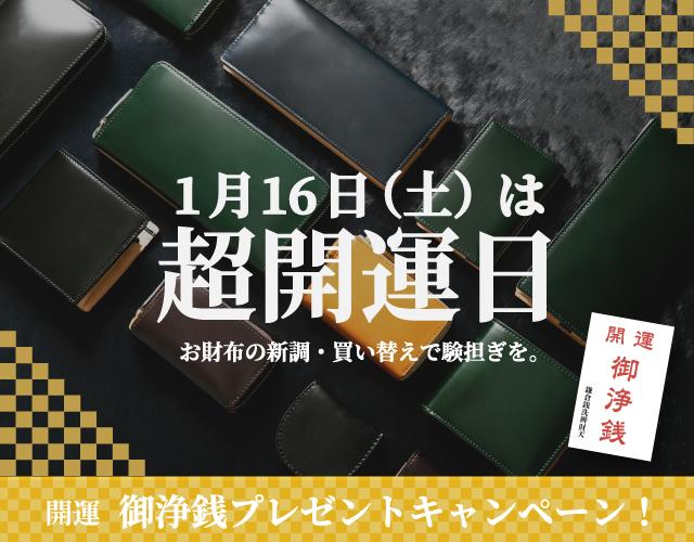 1月16日は超開運日!!運気UPお財布キャンペーン!