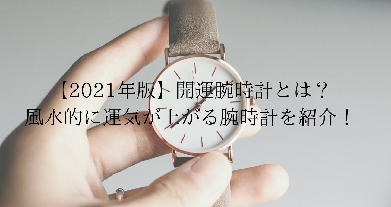 【2021年版】開運腕時計とは? 風水的に運気が上がる腕時計を紹介!