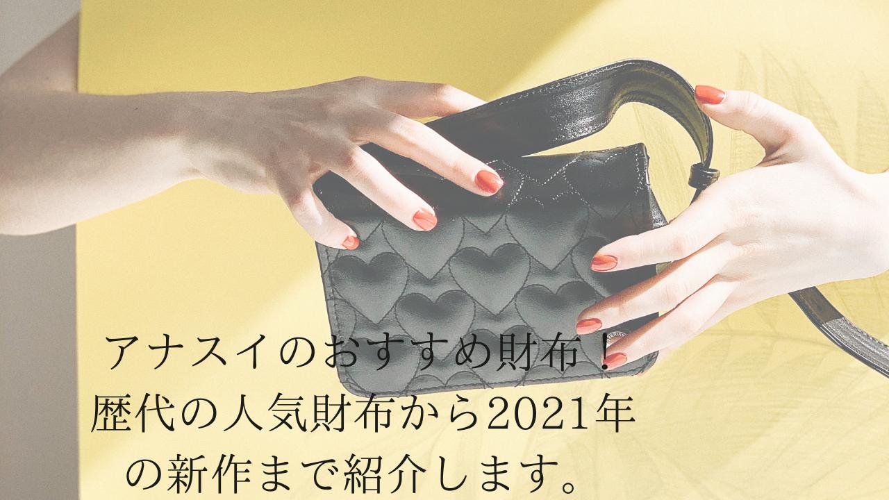 アナスイのおすすめ財布!歴代の人気財布から2021年の新作まで紹介します。