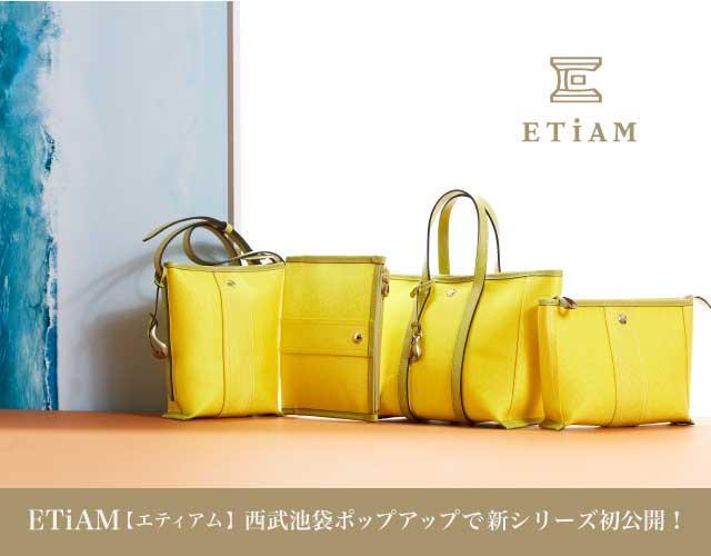 ETiAM【 エティアム 】ゴム素材の新作バッグ発売! 西武池袋店にポップアップストアデビュー