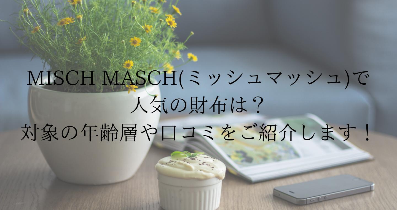 MISCH MASCH(ミッシュマッシュ)で 人気の財布は? 対象の年齢層や口コミをご紹介します!