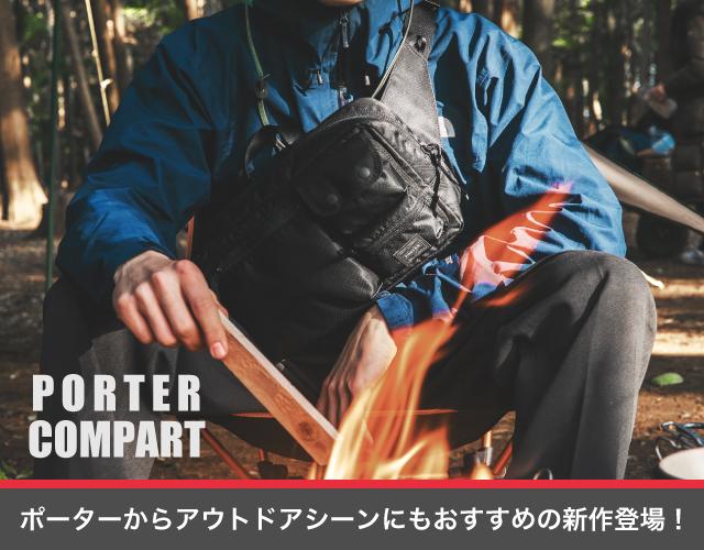 ポーター コンパート PORTER COMPART 登場!アウトドアシーンにもおすすめの新作!
